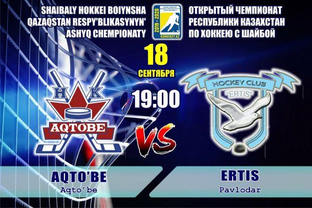 ХК «Актобе» одержал победу в своем первом домашнем матче