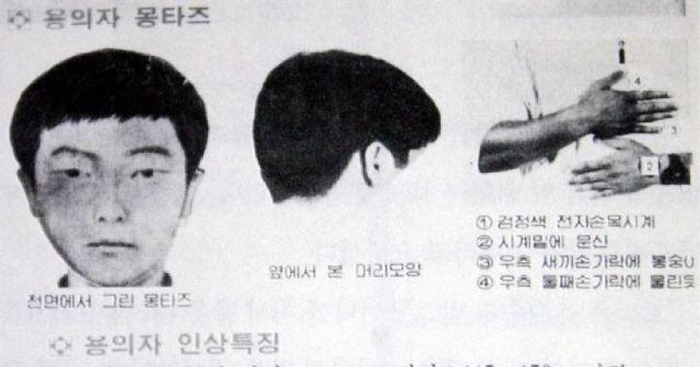 В Корее нашли маньяка, который 30 лет назад убил 10 женщин, и его нельзя осудить