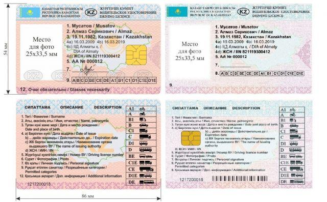 Дизайн водительских прав и техпаспортов может измениться в Казахстане