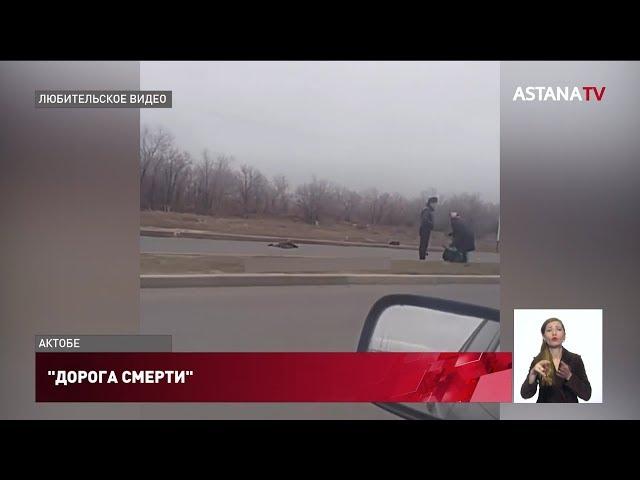 Актюбинцы неоднократно просили установить знаки на опасном участке дороги, где погиб ребенок