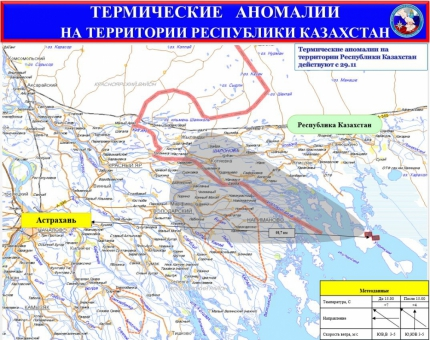 Дым от пожара в Казахстане чувствуется запахом гари в Астрахани