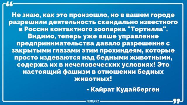 Кайрат Кудайберген обратился к новому акиму Шымкента