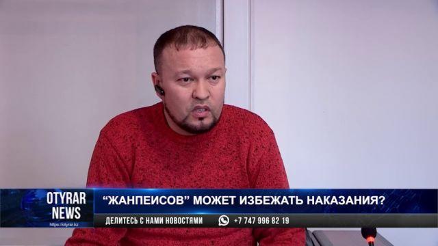 Бибарс Раимбеков (он же Руслан Жанпеисов) заявил в суде, что не согласен с обвинениями