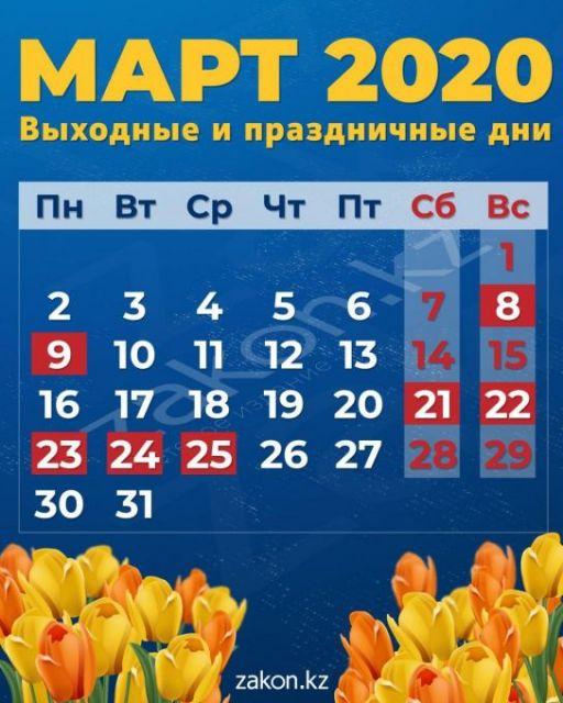 Сколько казахстанцы отдохнут в марте