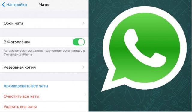 10 функций WhatsApp, о которых вы могли не знать