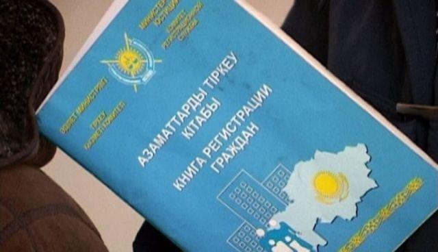 В Казахстане отменили прописку для детей до 14 лет