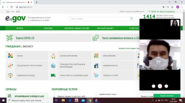 Теперь консультации на портале egov.kz можно получать посредством видеозвонка