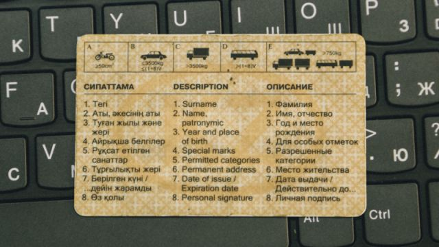 Удостоверение личности гражданина заменит водительское удостоверение в Казахстане