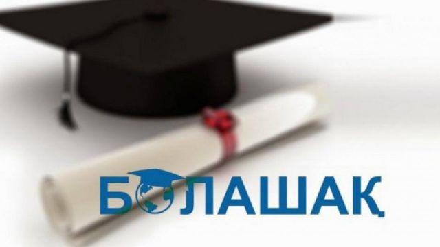 """Утверждены новые правила на присуждение стипендии """"Болашак"""""""