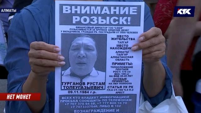Основатель криптовалютной пирамиды обманул казахстанцев на 37 миллионов долларов
