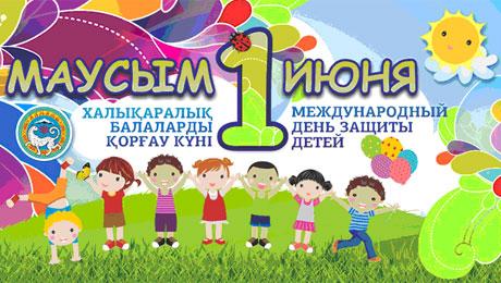Международный день защиты детей отмечает Казахстан