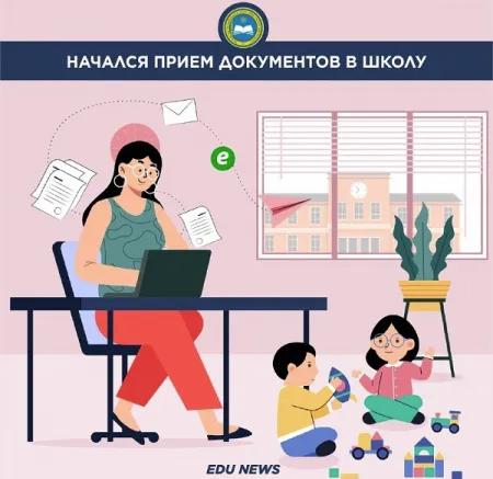 Заявление на прием ребенка в школу принимают через eGov