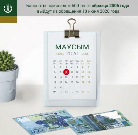 Банкнота номиналом 500 тенге образца 2006 года вышла из обращения