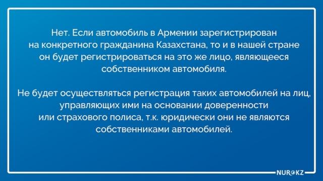 В полиции ответили на самые популярные вопросы о регистрации армянских автомобилей