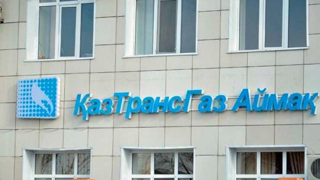 """""""КазТрансГаз Аймак"""" уличили в обогащении на 65 млн тенге за счет потребителей"""