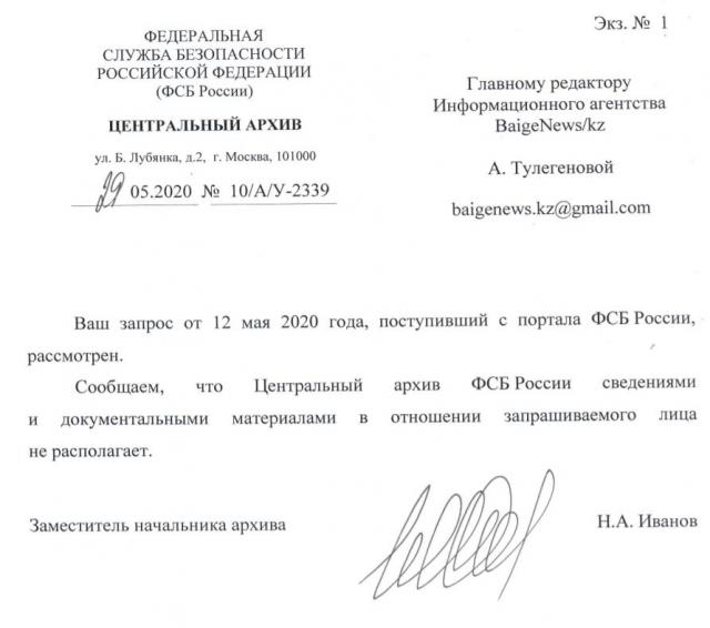 В архивах ФСБ России нет данных об алматинском ветеране Абдулове