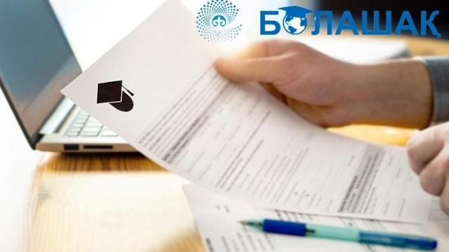 """Как подать документы на присуждение стипендии """"Болашак"""""""