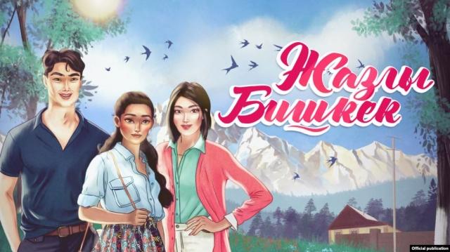 В Кыргызстане представили онлайн-игру против кражи невест
