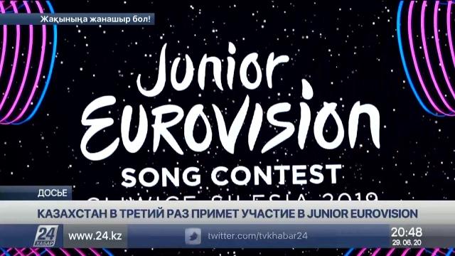 Казахстан примет участие в «Детском Евровидении-2020»