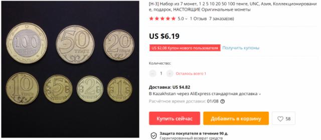 Казахстанские тенге продают через AliExpress