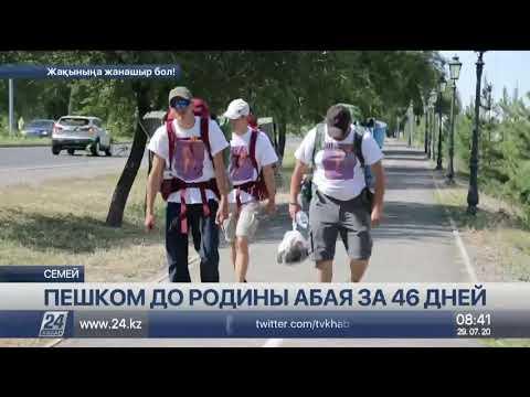 Братья-путешественники дошли пешком из Алматы до Семея за 46 дней