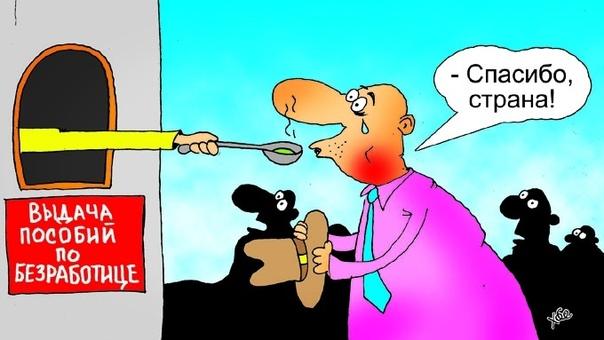 Министру труда и социальной защиты населения предложили месяц пожить на пособие по безработице