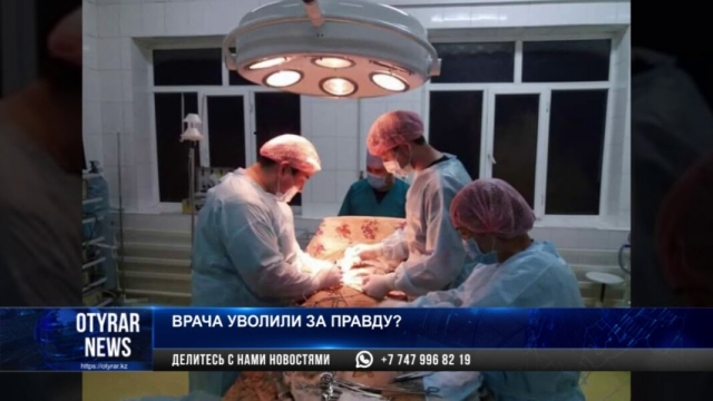 Уволен за правду: Хирург больницы имени Абая из-за ролика лишился работы