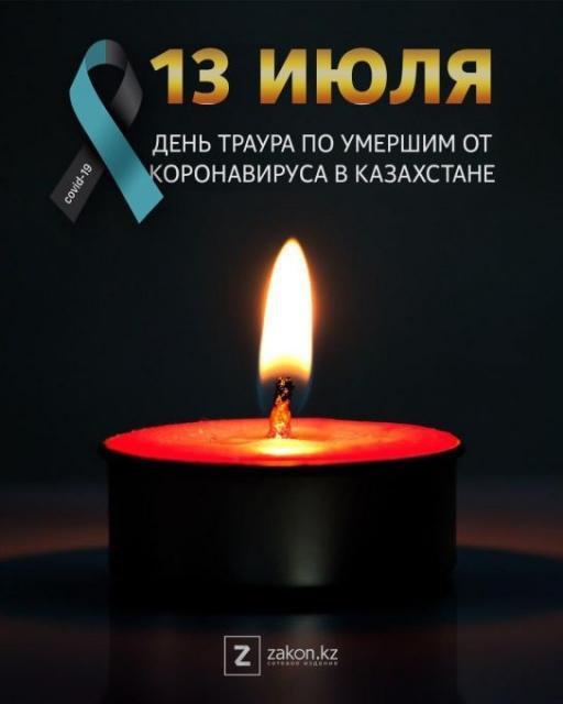 В Казахстане проходит день траура по умершим от коронавируса