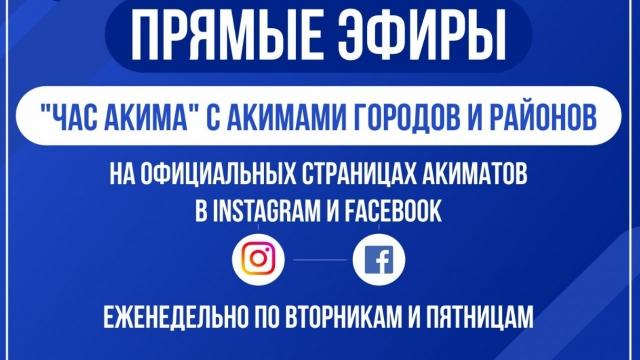 """В Карагандинской области вводят """"Час акима"""" в соцсетях для общения с народом"""