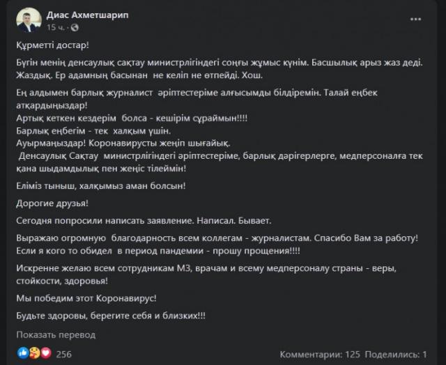 """""""Попросили написать заявление"""". Официальный представитель Минздрава покинул пост"""