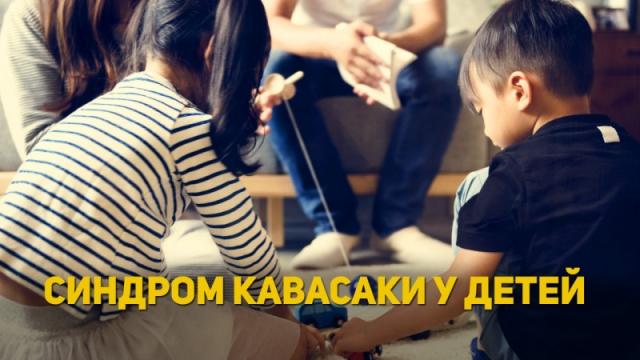 Синдром Кавасаки у детей: как распознать и что делать?