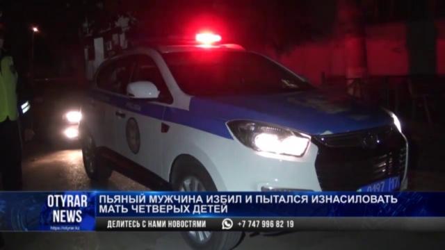 В Шымкенте пьяный мужчина избил и пытался изнасиловать мать четверых детей