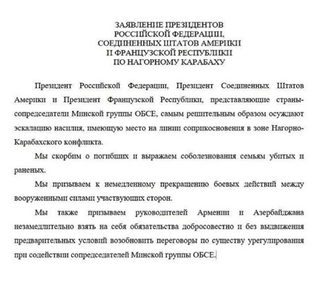 Путин, Трамп и Макрон согласовали заявление по ситуации в Карабахе