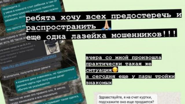 """""""Оплачу через OLX"""" - новая схема мошенничества появилась в Казахстане"""