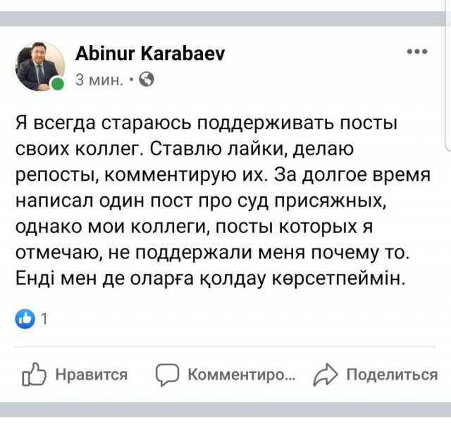 Шымкентский судья обиделся на коллег за лайки в соцсетях