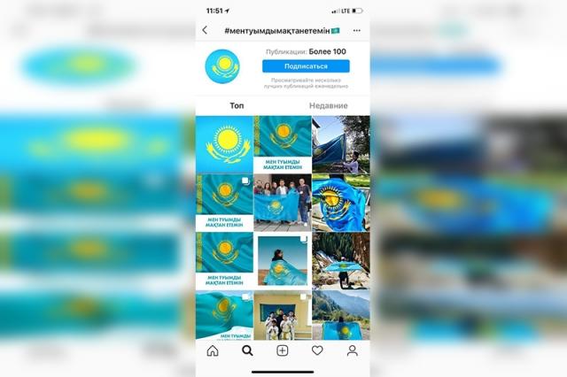 Казахстанцы запустили акцию «Я горжусь своим флагом»