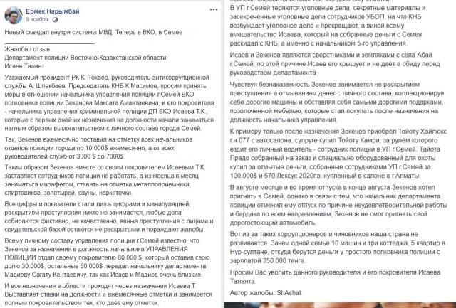 """Аким ВКО: """"Руководитель полиции Семея покинет свою службу"""""""