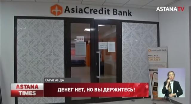 Карагандинец год не может вернуть десятки миллионов тенге с банковского депозита