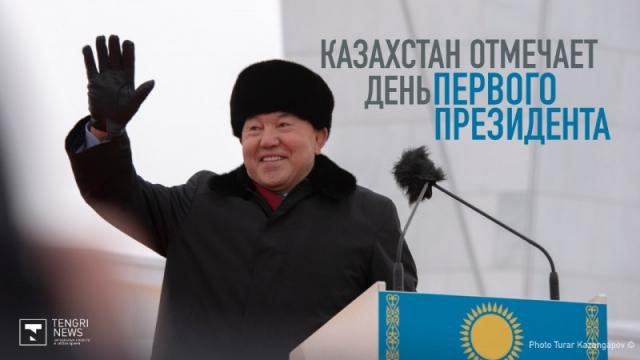 В Казахстане отмечают День Первого Президента