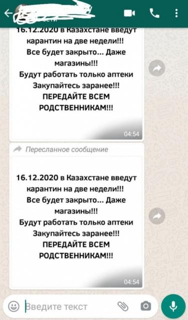 Сообщения о новом локдауне в Казахстане прокомментировали в Минздраве