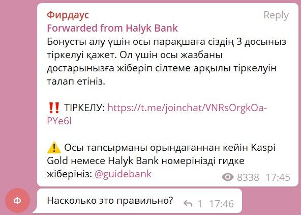Мошенники обманывают казахстанцев от имени банка