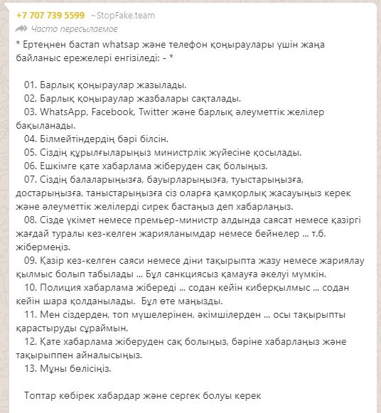 Фейк о новых правилах WhatsApp распространяют казахстанцы