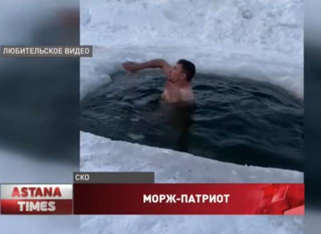 """Морж станцевал """"Кара жорга"""" в проруби в СКО"""