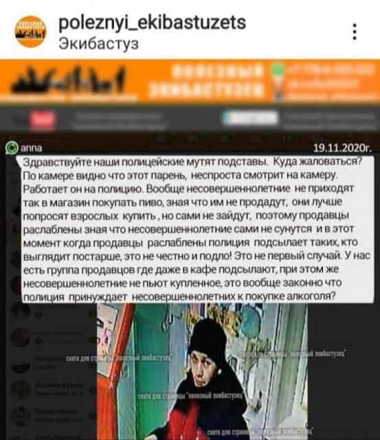 """""""Полицейские мутят подставы"""": жительнице Экибастуза пригрозили судом за пост в Instagram"""