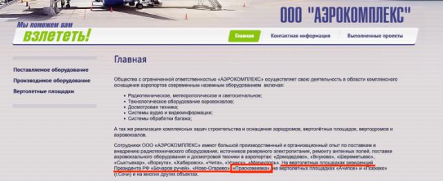 "Биограф президента рассказал, кто построил ""дворец Путина"""