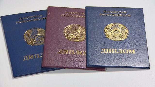 Дипломы государственного образца отменили в Казахстане