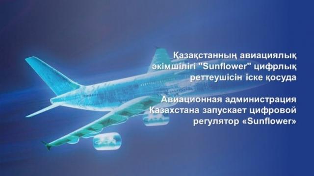 Цифровой авиарегулятор Sunflower запустят в Казахстане