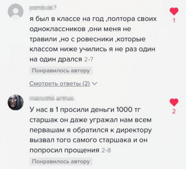 На дедовщину в школах жалуются подростки Казахстана