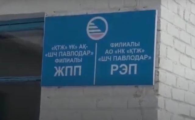 Задержан глава филиала КТЖ в Павлодаре