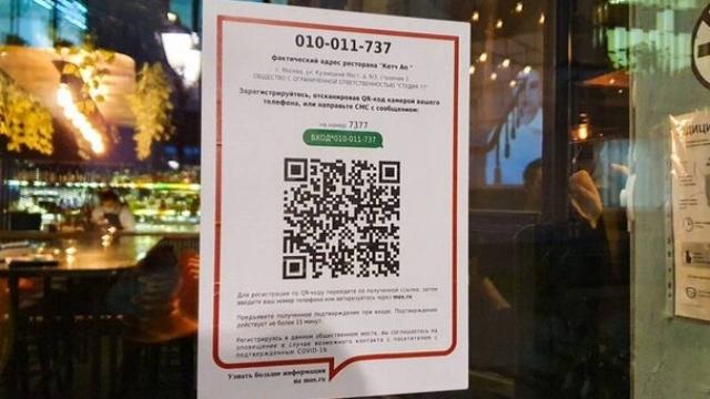В каких заведениях Алматы будут пускать по QR-коду